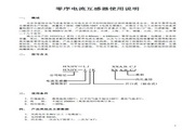 华星恒业 HXHY-LJK80B零序电流互感器 使用说明书