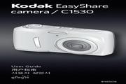 柯达 C1530数码相机 使用说明书
