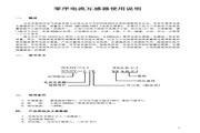 华星恒业 HXHY-LJK140J零序电流互感器 使用说明书