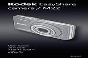 柯达 M22数码相机 使用说明书