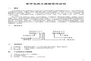 华星恒业 HXHY-LJ140J零序电流互感器 使用说明书