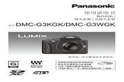 松下 DMC-G3WGK数码相机 使用说明书