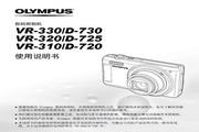 奥林巴斯 D-730数码相机 使用说明书