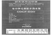 象印 CD-CFD30型电动热水瓶 说明书