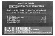 象印 CD-DEF40型电动热水瓶 说明书