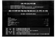 象印 CD-EEK30型电动热水瓶 说明书