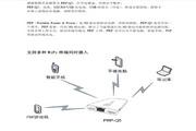 3G路由器&移动电源一体机PRP-Q5快速安装说明书