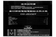象印 CD-JSV30T型电动热水瓶 说明书