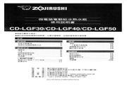 象印 CD-LGF50型微电脑热水瓶 说明书