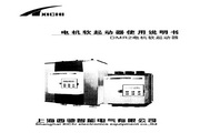 西驰 DMR2-320电机软起动器 使用说明书