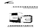 西驰 DMR2-250电机软起动器 使用说明书