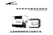 西驰 DMR2-200电机软起动器 使用说明书