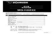 象印 MQ-HAE22型高效能净水壶 说明书