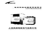 西驰 DMR2-160电机软起动器 使用说明书
