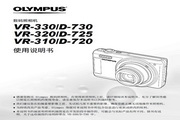 奥林巴斯 D-720数码相机 使用说明书