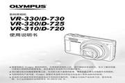 奥林巴斯 VR-320数码相机 使用说明书