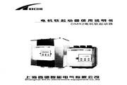 西驰 DMR2-115电机软起动器 使用说明书