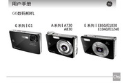 GE通用 E1030数码相机 说明书