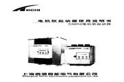 西驰 DMR2-037电机软起动器 使用说明书