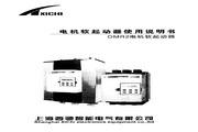 西驰 DMR2-022电机软起动器 使用说明书