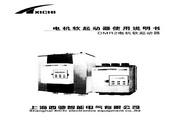 西驰 DMR2-018电机软起动器 使用说明书