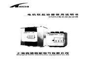 西驰 DMR2-005电机软起动器 使用说明书