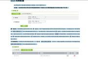 D-LinkDI-7400企业路由器用户手册