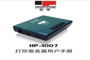 固网 HP-1007打印服务器用户手册