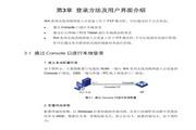 H3C WA2220X-AGP无线局域网接入点设备用户手册
