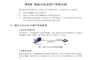 H3C WA2210X-G无线局域网接入点设备用户手册