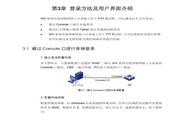 H3C WA2210-AG无线局域网接入点设备用户手册