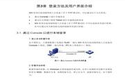 H3C WA1208E-GP无线局域网接入点设备用户手册