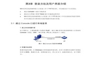 H3C WA1208E-DG无线局域网接入点设备用户手册