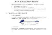 H3C WA1208E-G无线局域网接入点设备用户手册
