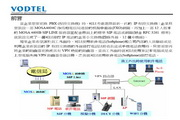 MOSA4600 系列IP程控交换机说明书