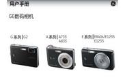 GE通用 G2数码相机 说明书