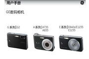GE通用 A735数码相机 说明书