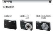 GE通用 E840s数码相机 说明书
