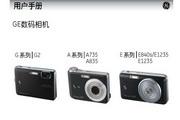 GE通用 E1235数码相机 说明书
