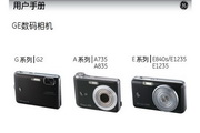 GE通用 E1035数码相机 说明书
