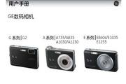 GE通用 A1230数码相机 说明书