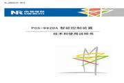南瑞继保 PCS-9820A智能控制装置 使用说明书