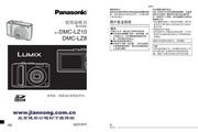 松下 DMC-LZ8GK数码照相机 使用说明书