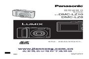 松下 DMC-LZ10GK数码照相机 使用说明书
