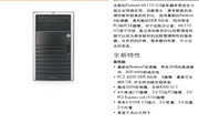 HP ProLiant ML110第三代(G3)服务器说明书