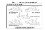 和成 AF755W(H)(L)暖烘型免治沖洗马桶座 说明书