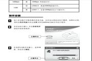 迅捷FPS210U单USB口多功能打印服务器说明书