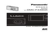 松下 DMC-FZ48GK数码相机 说明书