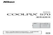 尼康Coolpix S70数码相机 说明书