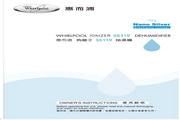 惠而浦 SS119清‧新空气系列抽湿机 用户手册